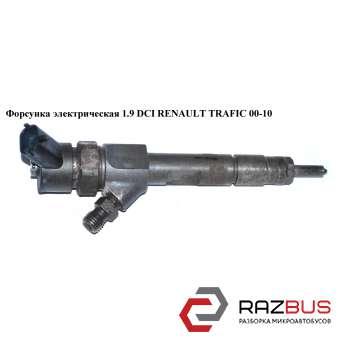 Форсунка электрическая 1.9 DCI RENAULT TRAFIC 2000-2014г