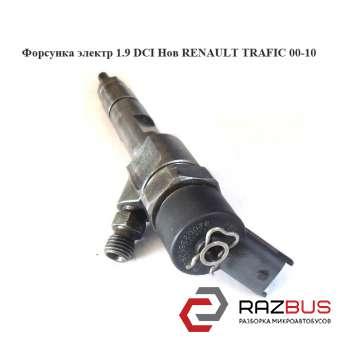 Форсунка электрическая 1.9 DCI Нов. RENAULT TRAFIC 2000-2014г