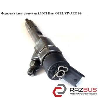Форсунка электрическая 1.9DCI Нов. RENAULT TRAFIC 2000-2014г