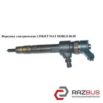 Форсунка электрическая 1.9MJET FIAT DOBLO 2000-2005г