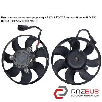Вентилятор основного радиатора 2.2DCI-2.5DCI 2.5D 3.0DCI 7 лопастей D280 OPEL MOVANO 2003-2010г OPEL MOVANO 2003-2010г