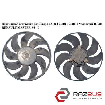 Вентилятор основного радиатора 2.5DCI 2.2DCI 2.8DTI 1.9DTI 1.9DCI 9лопастей D380 OPEL MOVANO 2003-2010г OPEL MOVANO 2003-2010г