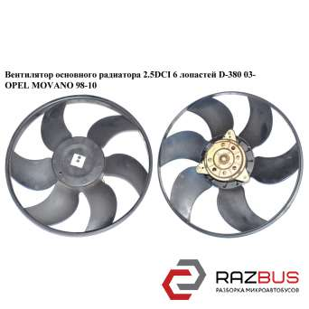 Вентилятор основного радиатора 2.5DCI 6 лопастей OPEL MOVANO 2003-2010г OPEL MOVANO 2003-2010г