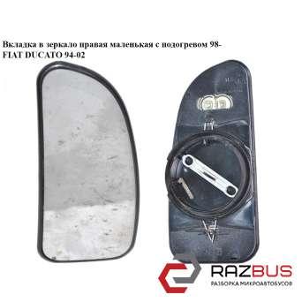 Вкладка в зеркало правая маленькая с подогревом 98- FIAT DUCATO 230 Кузов 1994-2002г FIAT DUCATO 230 Кузов 1994-2002г