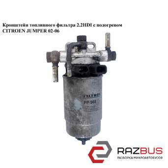 Кронштейн топливного фильтра 2.2HDI с подогревом CITROEN JUMPER II 2002-2006г