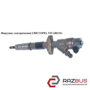 Форсунка электрическая 2.5DCI RENAULT TRAFIC 2000-2014г