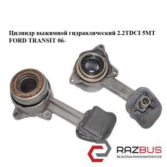 Цилиндр выжимной гидравлический 2.2TDCI 5MT FORD TRANSIT 2006-2014г FORD TRANSIT 2006-2014г