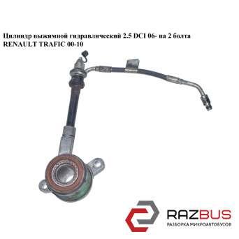 Цилиндр выжимной гидравлический на 2 болта метал RENAULT TRAFIC 2000-2014г