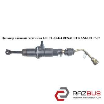 Цилиндр главный сцепления 1.9DCI -03 4х4 RENAULT KANGOO 1997-2007г