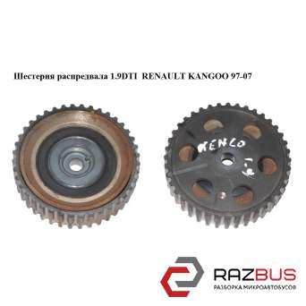 Шестерня распредвала 1.9DTI RENAULT KANGOO 1997-2007г