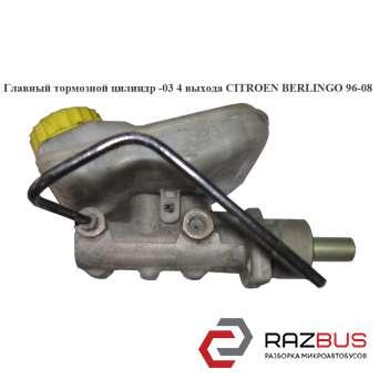 Главный тормозной цилиндр -01 4 выхода CITROEN BERLINGO M59 2003-2008г CITROEN BERLINGO M59 2003-2008г