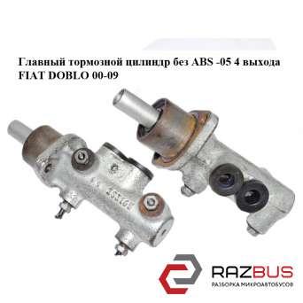 Главный тормозной цилиндр без ABS -05 4 выхода FIAT DOBLO 2000-2005г FIAT DOBLO 2000-2005г