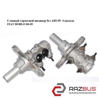 Главный тормозной цилиндр без ABS 05- 4 выхода FIAT DOBLO 2000-2005г FIAT DOBLO 2000-2005г