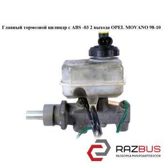 Главный тормозной цилиндр с ABS -03 2 вых. RENAULT MASTER II 1998-2003г RENAULT MASTER II 1998-2003г