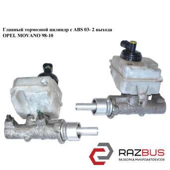 Главный тормозной цилиндр с ABS 03- 2 вых. RENAULT MASTER II 1998-2003г RENAULT MASTER II 1998-2003г