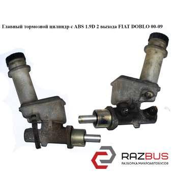 Главный тормозной цилиндр с ABS -05 2 выхода FIAT DOBLO 2000-2005г FIAT DOBLO 2000-2005г