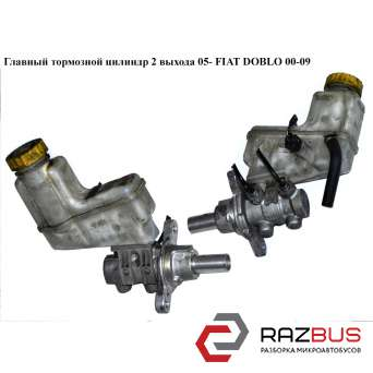 Главный тормозной цилиндр с ABS 05- 2 выхода FIAT DOBLO 2000-2005г FIAT DOBLO 2000-2005г