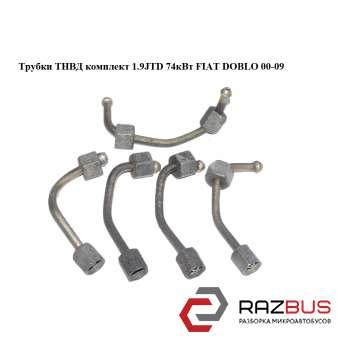 Трубки ТНВД комплект 1.9JTD 74кВт FIAT DOBLO 2000-2005г
