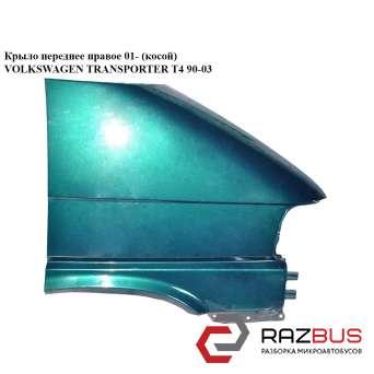 Крыло переднее правое 01- (косой) VOLKSWAGEN TRANSPORTER T4 1990-2003г