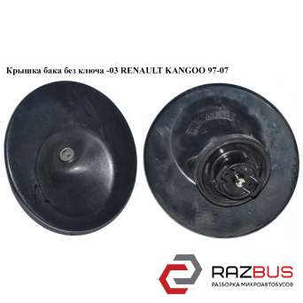 Крышка бака без ключа RENAULT KANGOO 1997-2007г