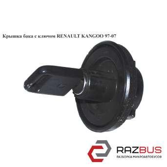 Крышка бака с ключом RENAULT KANGOO 1997-2007г