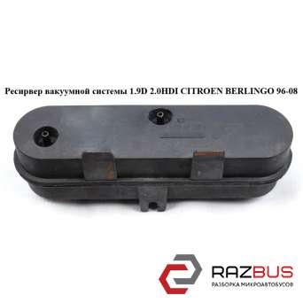 Ресивер вакуумной системы 1.9D 2.0HDI PEUGEOT PARTNER M59 2003-2008г