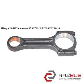 Шатун 2.0 DCI палец на 32 RENAULT TRAFIC 2000-2014г RENAULT TRAFIC 2000-2014г