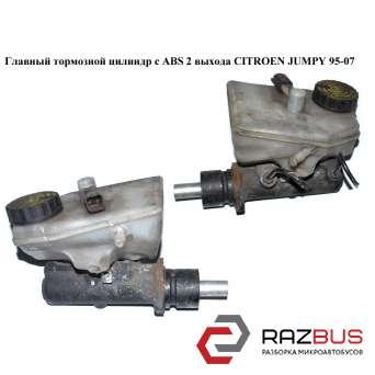Главный тормозной цилиндр с ABS 2 выхода CITROEN JUMPY II 2004-2006г CITROEN JUMPY II 2004-2006г