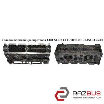 Головка блока без распредвала 1.8D (XUD7) CITROEN BERLINGO M49 1996-2003г CITROEN BERLINGO M49 1996-2003г