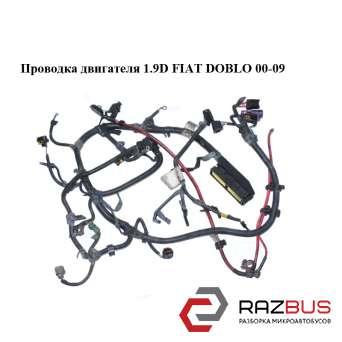 Проводка двигателя 1.9D FIAT DOBLO 2000-2005г FIAT DOBLO 2000-2005г