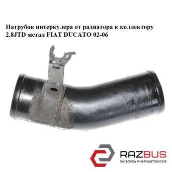 Патрубок интеркулера от радиатора к коллектору 2.8JTD метал CITROEN JUMPER II 2002-2006г