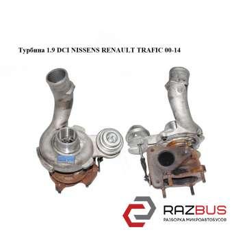 Турбина 1.9 DCI NISSENS RENAULT TRAFIC 2000-2014г RENAULT TRAFIC 2000-2014г