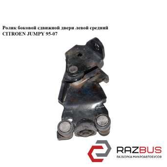 Ролик боковой сдвижной двери лев. средн. CITROEN JUMPY 1995-2004г