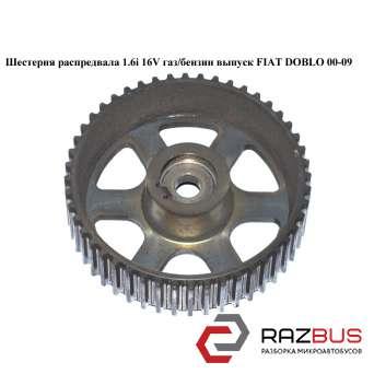 Шестерня распредвала 1.6i 16V газ/бензин выпуск FIAT DOBLO 2000-2005г FIAT DOBLO 2000-2005г