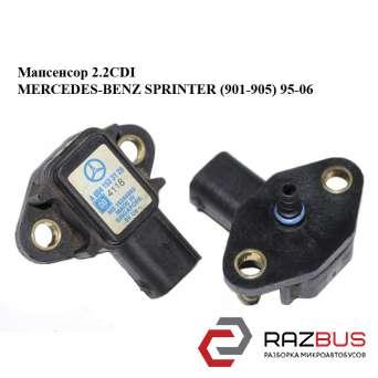 Мапсенсор 2.2CDI MERCEDES SPRINTER 2000-2006г