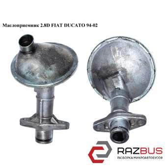 Маслоприемник 2.8D 2.8TDI FIAT DUCATO 230 Кузов 1994-2002г