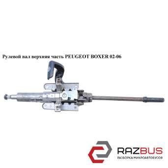 Рулевой вал верх.часть PEUGEOT BOXER II 2002-2006г
