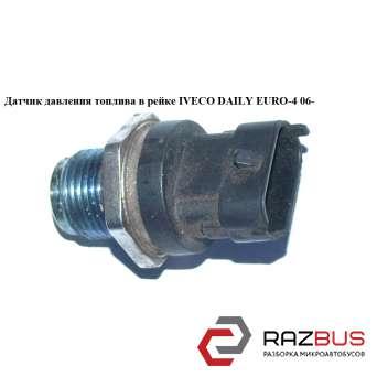 Датчик давления топлива в рейке IVECO DAILY E IV 2006-2011г