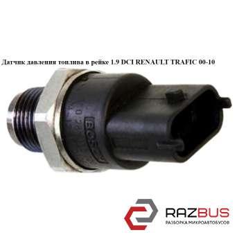 Датчик давления топлива в рейке 1.9 DCI RENAULT TRAFIC 2000-2014г