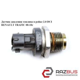 Датчик давления топлива в рейке 2.0 DCI RENAULT TRAFIC 2000-2014г