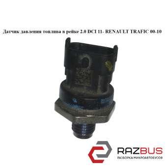 Датчик давления топлива в рейке 2.0 DCI 11- RENAULT TRAFIC 2000-2014г