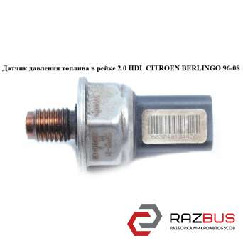 Датчик давления топлива в рейке 2.0 HDI CITROEN BERLINGO M49 1996-2003г