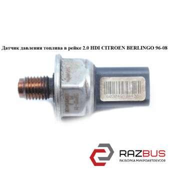 Датчик давления топлива в рейке 2.0 HDI CITROEN BERLINGO M59 2003-2008г CITROEN BERLINGO M59 2003-2008г
