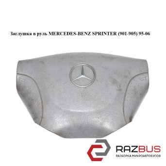 Заглушка в руль MERCEDES SPRINTER 2000-2006г