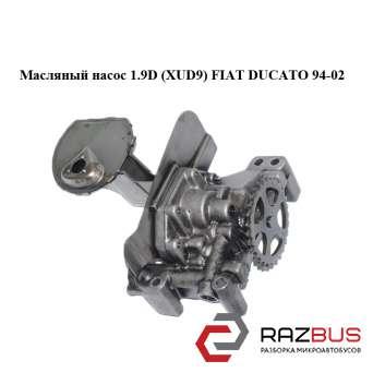 Масляный насос 1.9D (XUD9) FIAT DUCATO 230 Кузов 1994-2002г