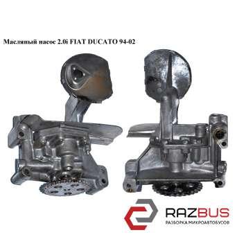 Масляный насос 2.0i FIAT DUCATO 230 Кузов 1994-2002г