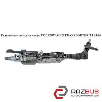 Рулевой вал верхняя часть VOLKSWAGEN TRANSPORTER T5 2003-2015г