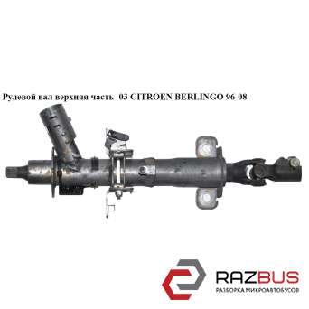 Рулевой вал верхняя часть -03 PEUGEOT PARTNER M59 2003-2008г