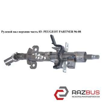 Рулевой вал верхняя часть 03- PEUGEOT PARTNER M59 2003-2008г