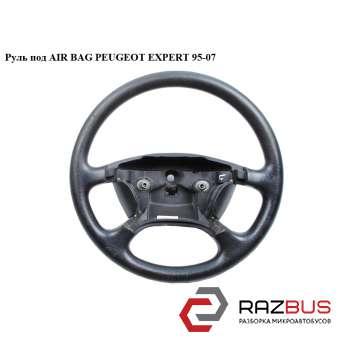 Руль под AIR BAG PEUGEOT EXPERT 1995-2004г